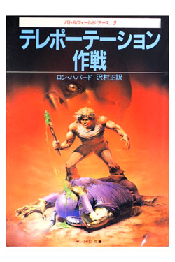 Battlefield Earth Japanese Paperback 1985
