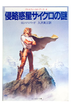 Battlefield Earth Japanese Paperback 1985